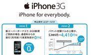 아이폰 4G 시제품 유출…잡스의 계산된 전략?