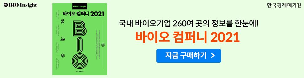 바이오인사이트연감_웹_2021.8.31