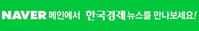 NAVER 메인에서 한국경제뉴스를 만나보세요!