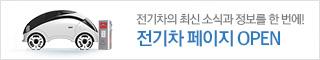 전기차의 최신 소식과 정보를 한 번에! 전기차 페이지 OPEN