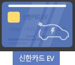 신한카드 EV